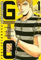 GTO Paradise Lost tome 1